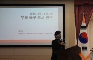 장애인 가족지원에 대한 부모욕구조사에 따른 정책제안 토론회 개최