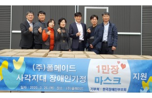 (주)폴메이드, 한국장애인부모회에 마스크 1만장 '기증'
